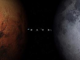 【实验】PPT三维新锐视觉-「真实宇宙计划」