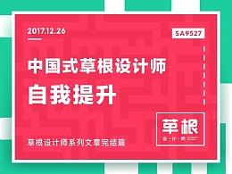 SA9527-中国式草根设计师的自我提升(完结篇)