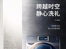 洗衣机海报
