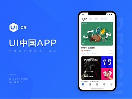 UI中国APP设计