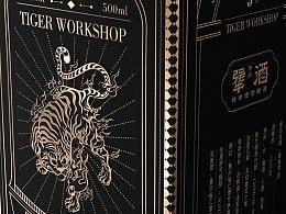 《犟酒》-Tiger车间(包装视觉升级)