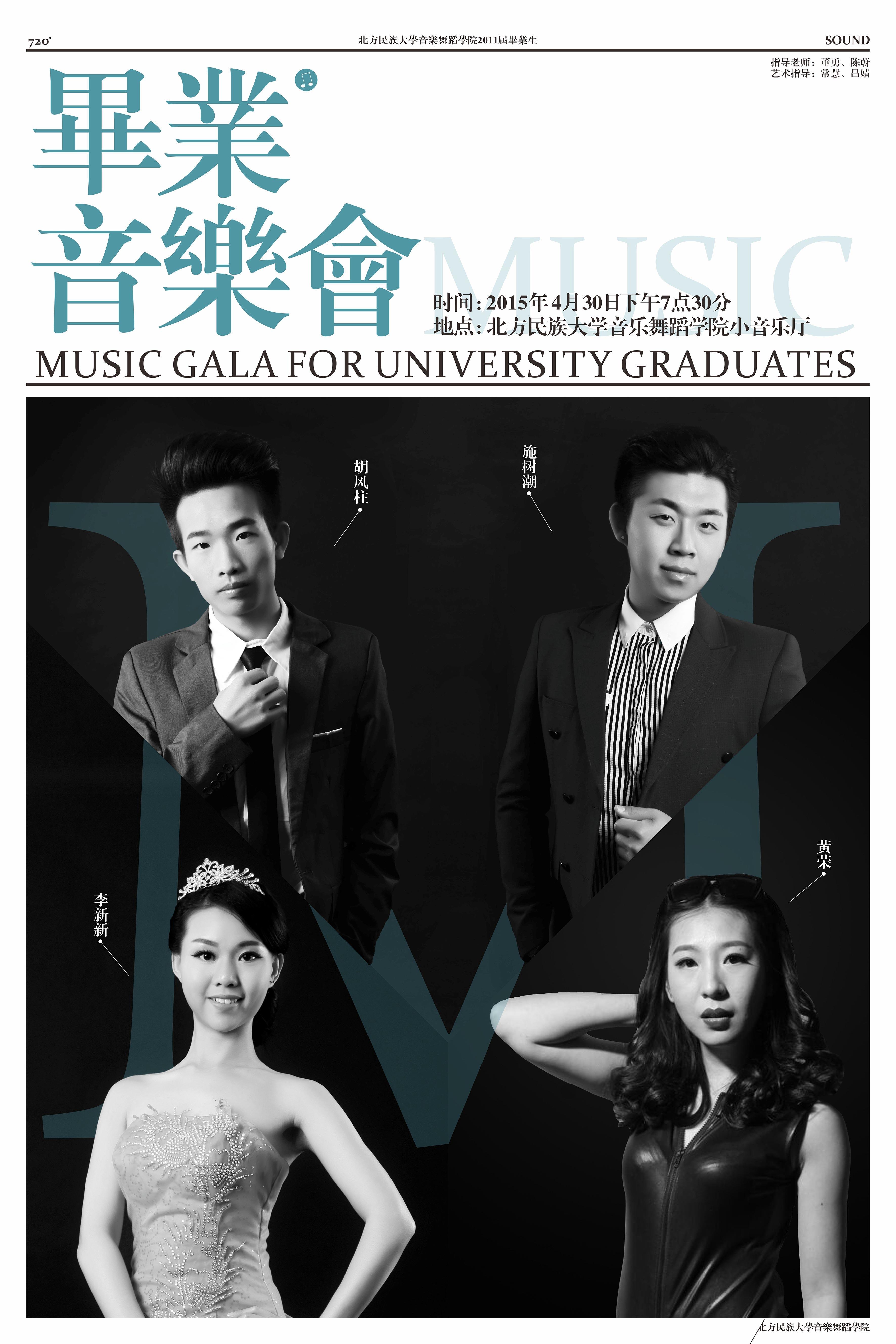 毕业音乐会