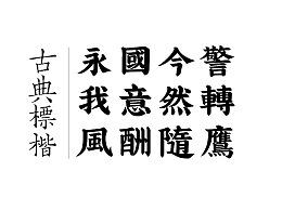 新字体预告:古典标楷