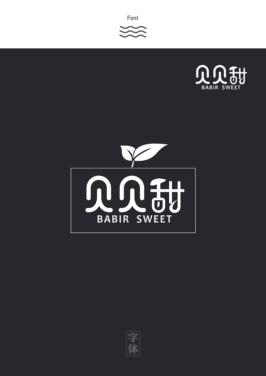 贝贝甜品牌形象设计,vi图片
