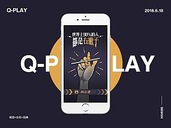 2017《QQ音乐向右滑》视觉整理