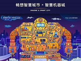 畅想智慧城市-智慧机器城