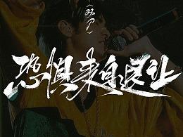 【为爱发电】杰伦歌曲选集