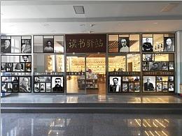 书店-名人作家视觉窗