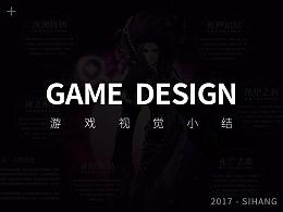 游戏视觉设计小结