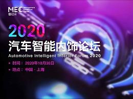 智能座舱发展趋势—2020汽车智能内饰论坛