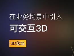 3D落地   在业务场景中引入可交互3D