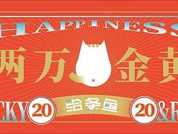 【新年礼包】- 猫厕所小对联