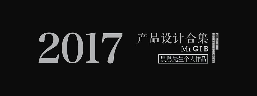 查看《2017产品设计合集》原图,原图尺寸:4632x1736