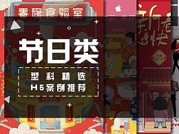 节日H5 | 元旦、新春贺岁营销,H5才是品牌创意的最佳CP