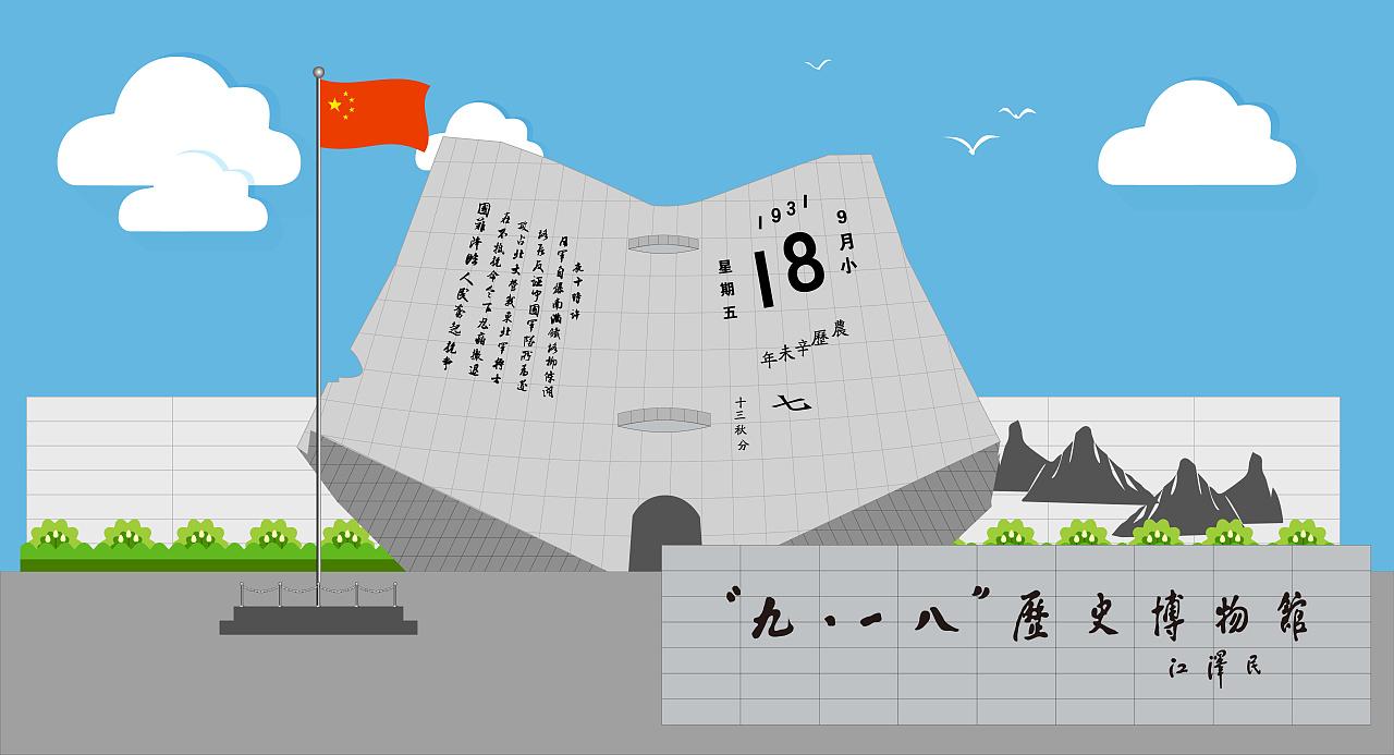 沈阳地标建筑扁平化设计图