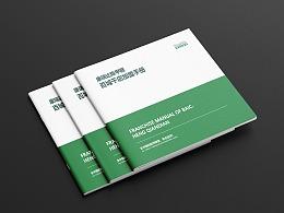 康瑞达2020画册设计