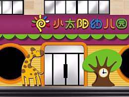 一组幼儿园的门店形象设计