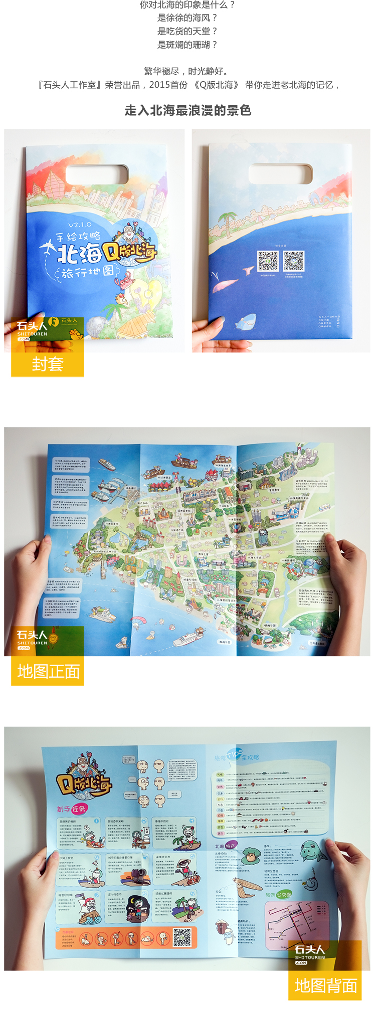 北海手绘地图