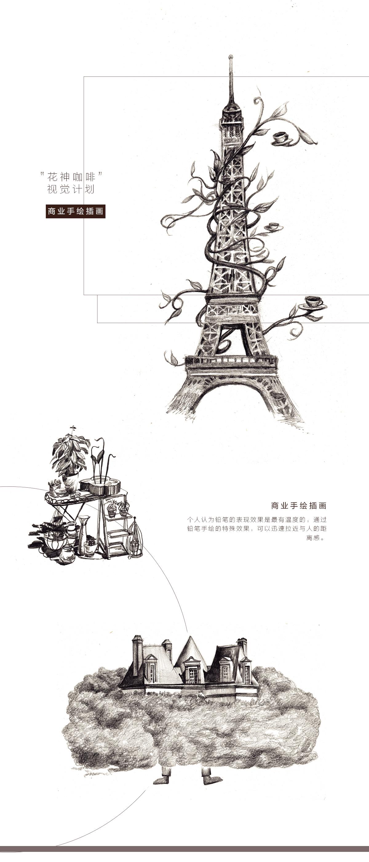 商业铅笔手绘插画