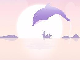 追逐太阳的海豚——临摹