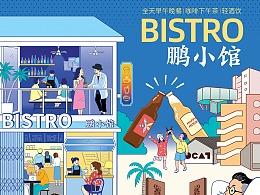 鹏小馆BISTRO KV插画