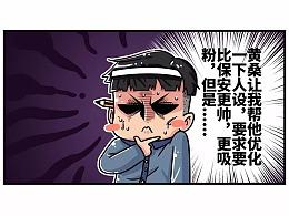 朕说小剧场:黄桑颜值PK保安