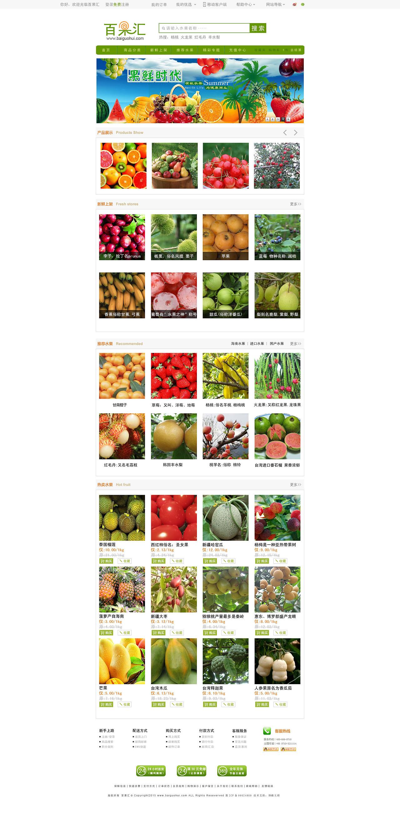 水果网站图片