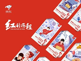 """京东""""红的历程""""系列海报"""