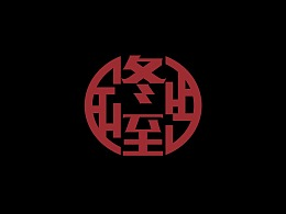 冬至logo