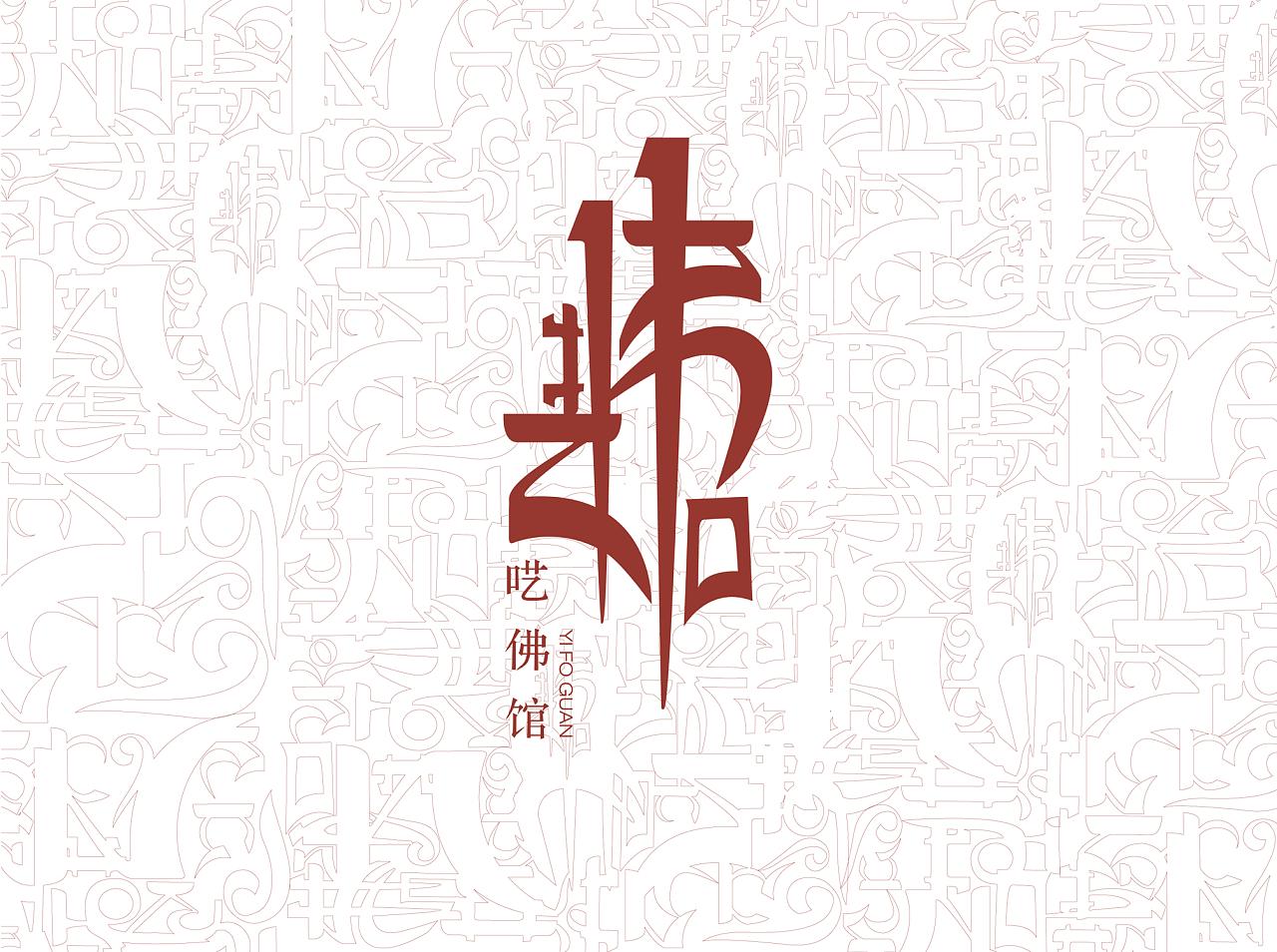 呓佛馆品牌形象设计图片