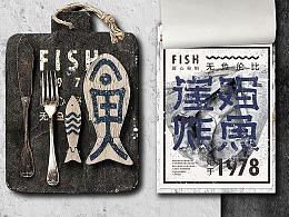 2018五月LOGO标志—崔妈炸鱼