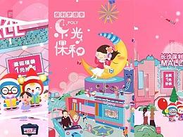 H5动画/圣诞节/手绘插画风格MG动画【保利集团】