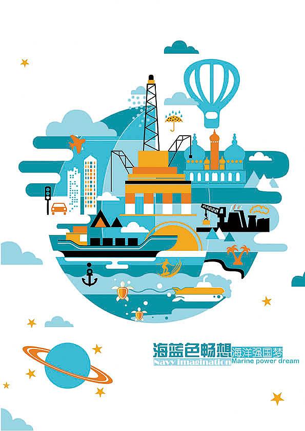 第三届海洋文化创意大赛公益海报  银奖作品图片