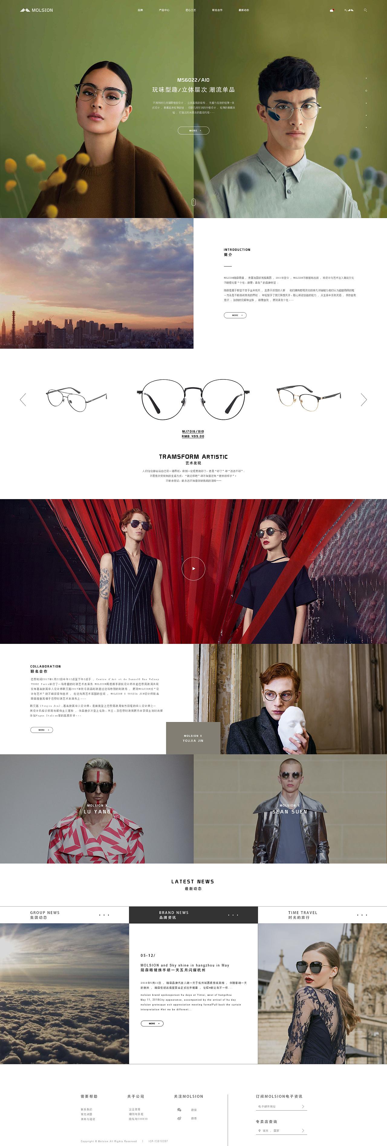 陌森官网_陌森眼镜(响应式网站)时尚|网页|企业官网|我式真的不想取 ...