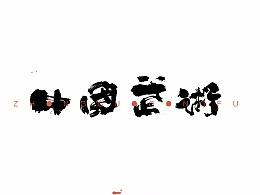 贰婶手写--奇妙的中国汉字【中华武学】
