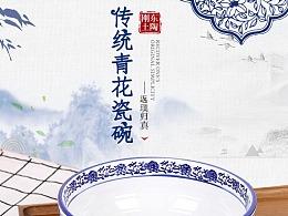 中国风古典青花器淘宝天猫