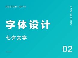 字体设计-七夕字体