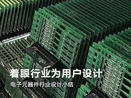 着眼行业为用户设计——电子元器件行业设计小结