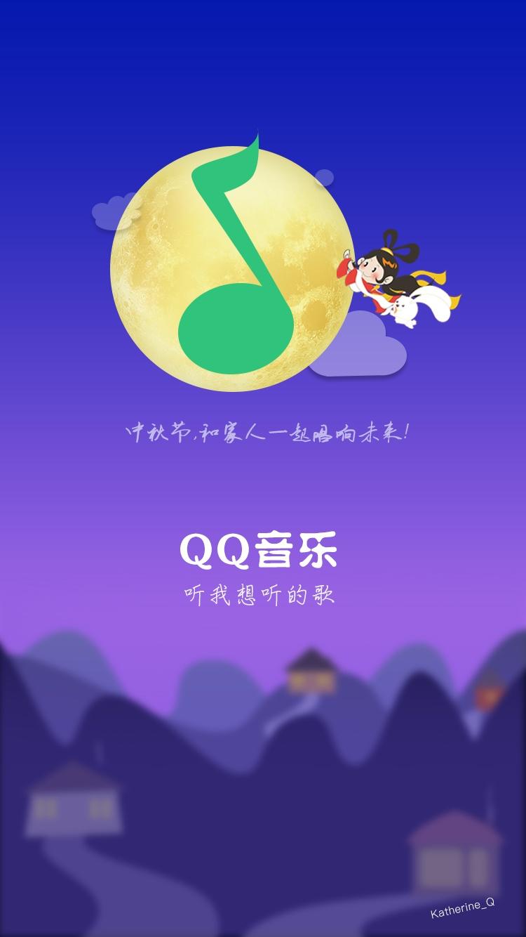 qq音乐中秋节启动页图片