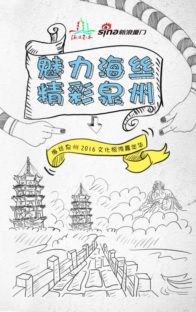 闽南建筑 手绘h5