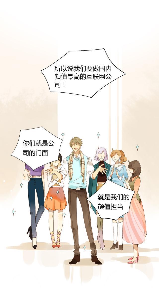 (腐女儿媳漫画)颜值恋第1话我是宅女|中/漫画长篇爱情全集图片