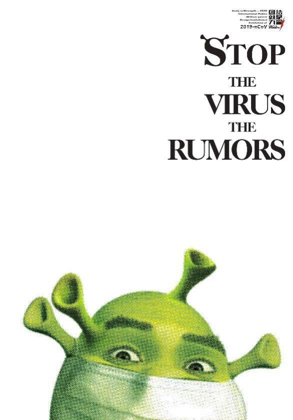 """团结就是力量——2020抗击""""新型冠状病毒""""国际公益海报设计邀请展纪实合集一插图(71)"""