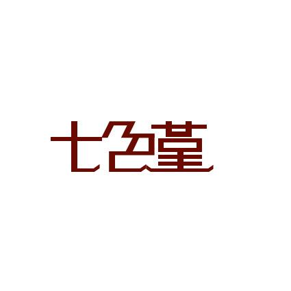 七色堇logo