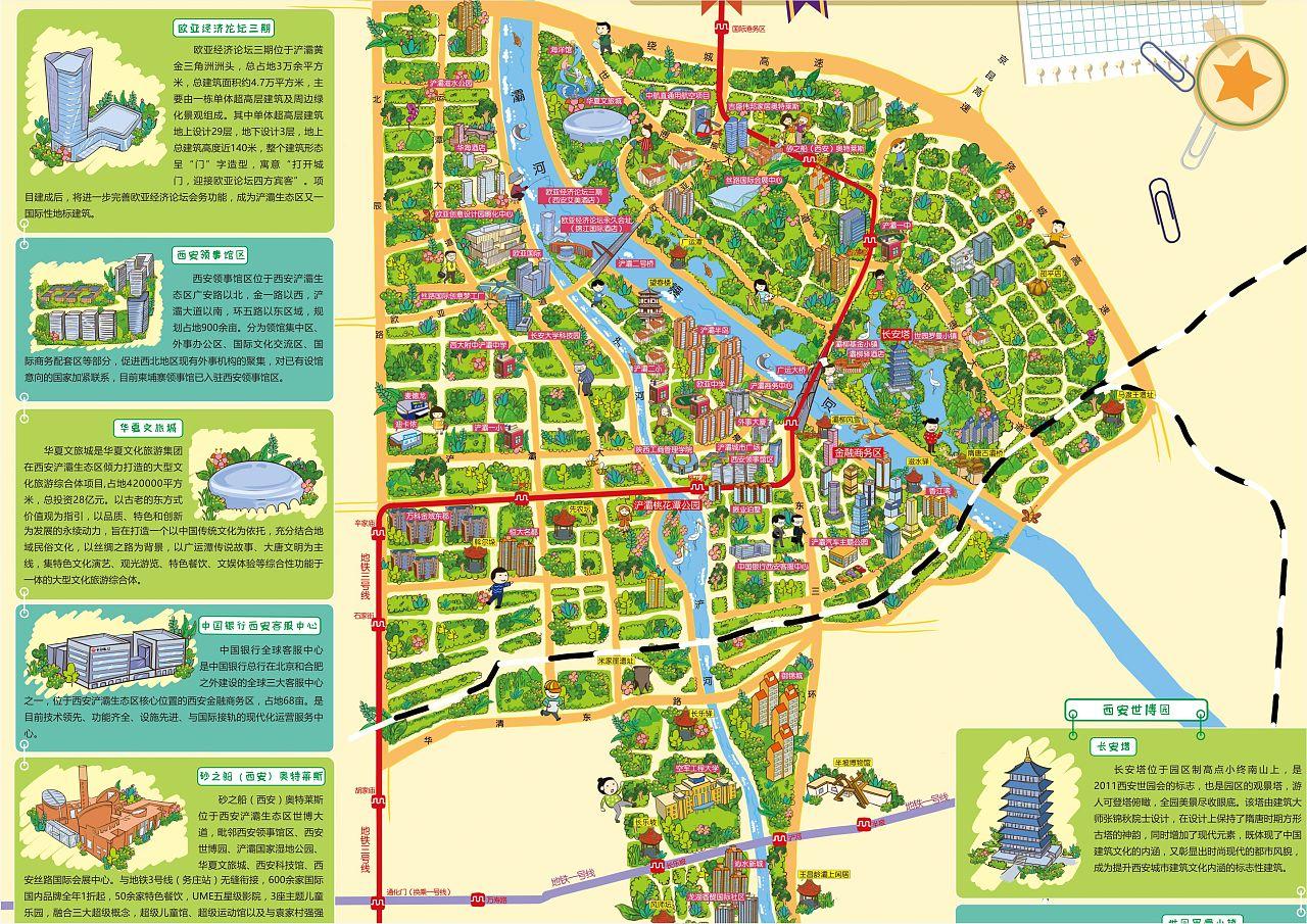 西安浐灞生态区手绘地图