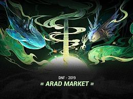 和UID一起画阿拉德集市