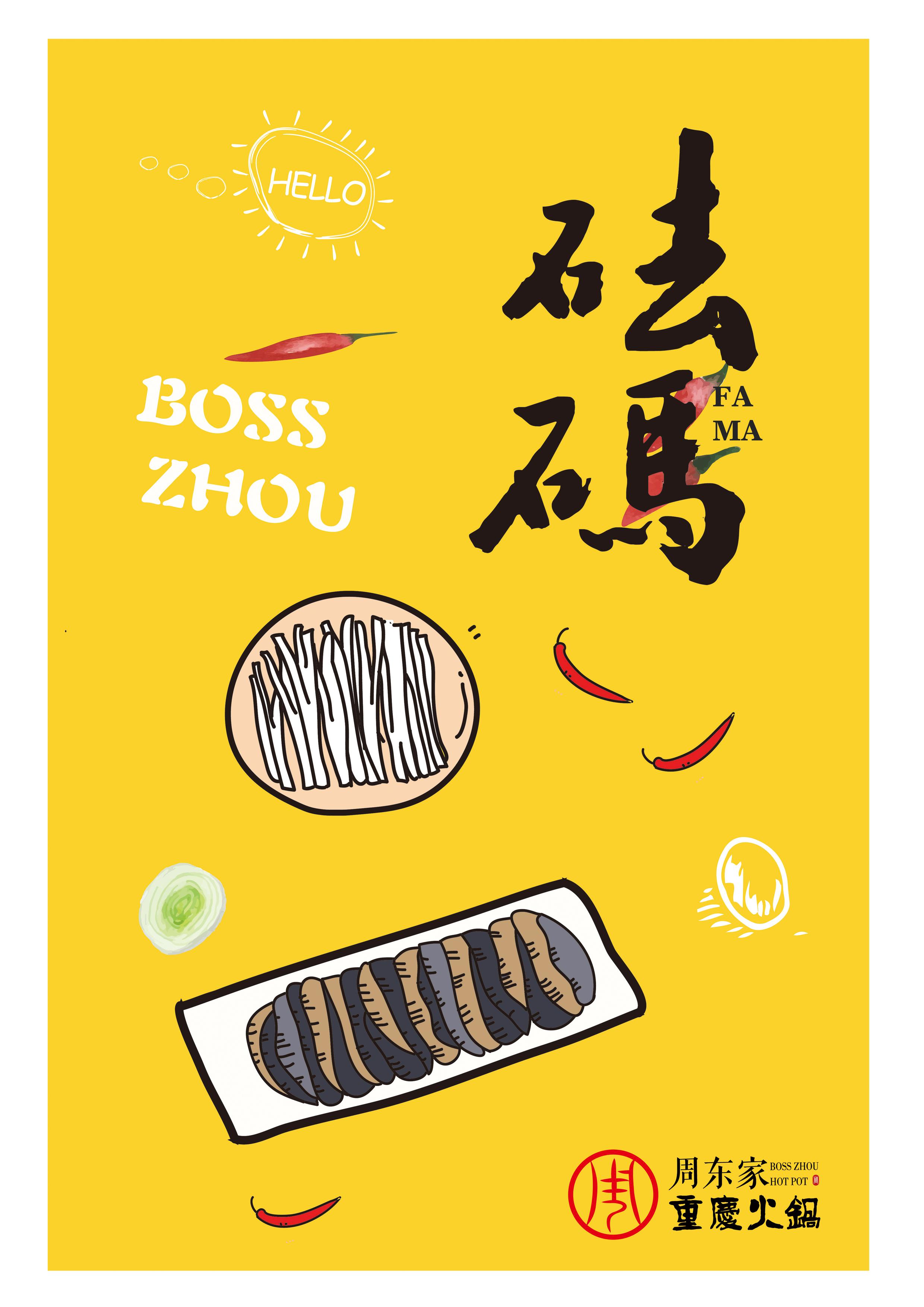 火锅店海报--兰州方言