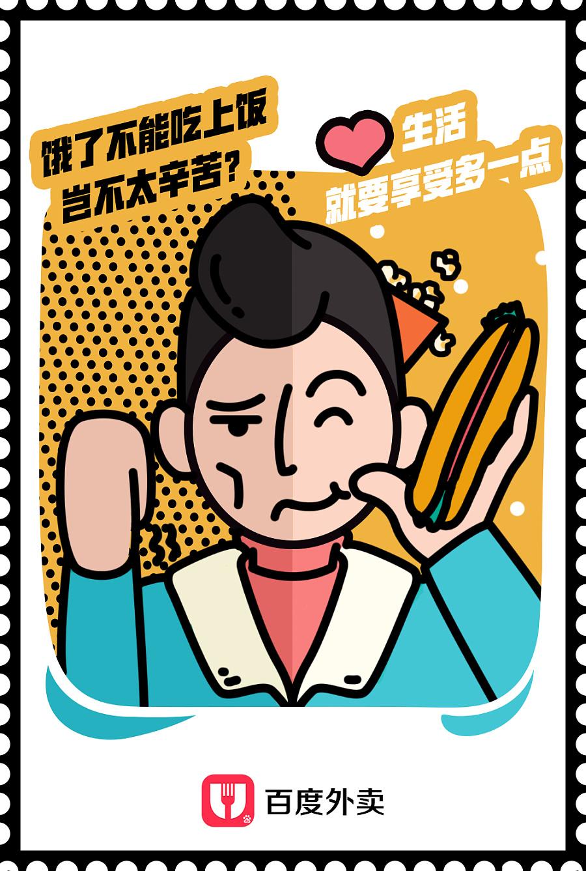 简单的卡通人物手绘图|海报|平面|乐乐君