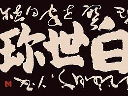 『珠宝世家白世珍』老字味金装匾额一箴 草逸社墨迹