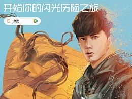 腾讯视频闪光开学季 网剧《沙海》插画海报