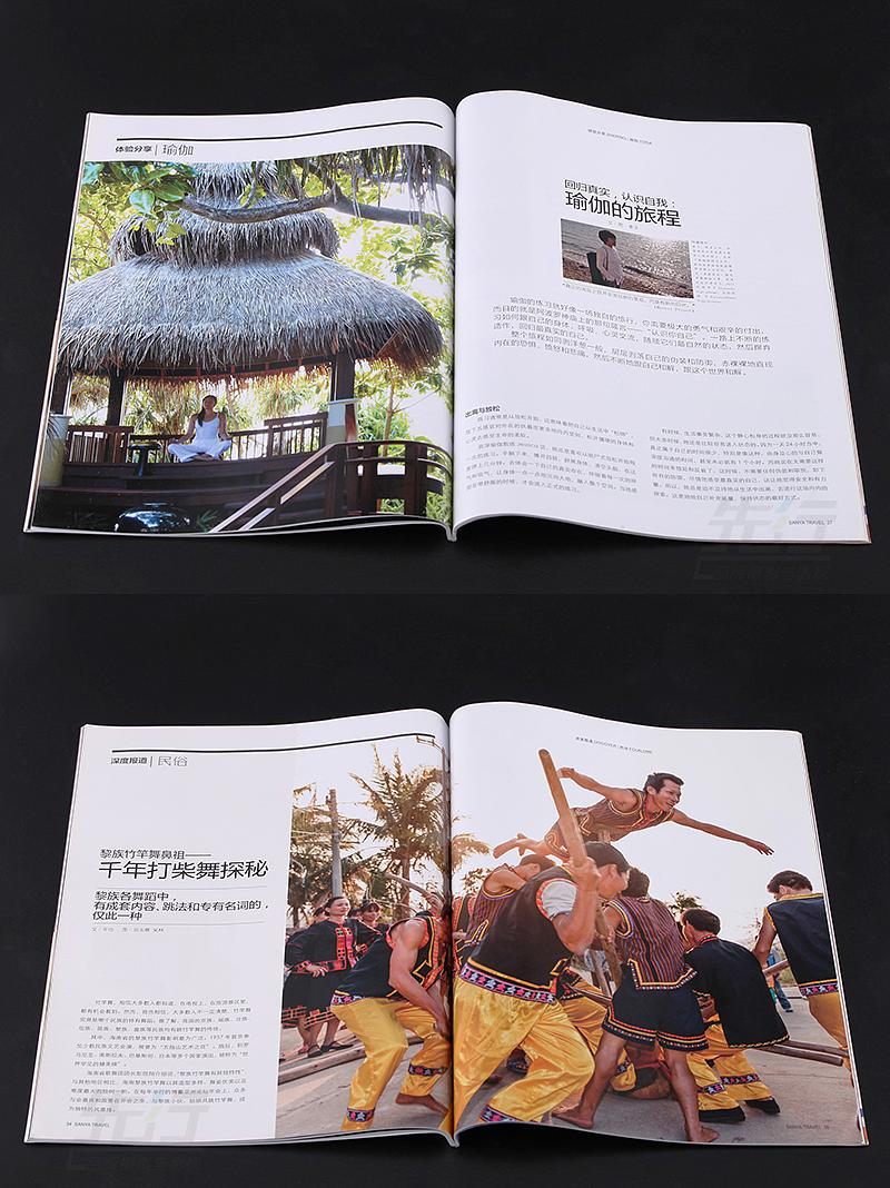 《三亚旅游》创刊号 杂志内刊设计——广州先行广告